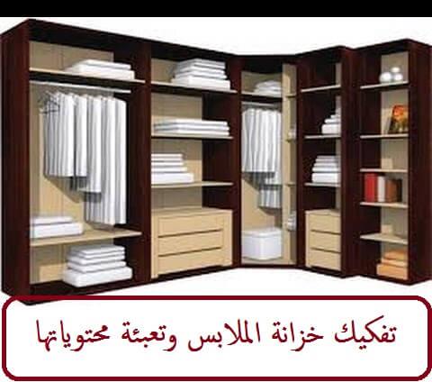 كيفية تفكيك خزانة الملابس وتعبئة محتوياتها